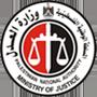 وزارة العدل الفلسطينية